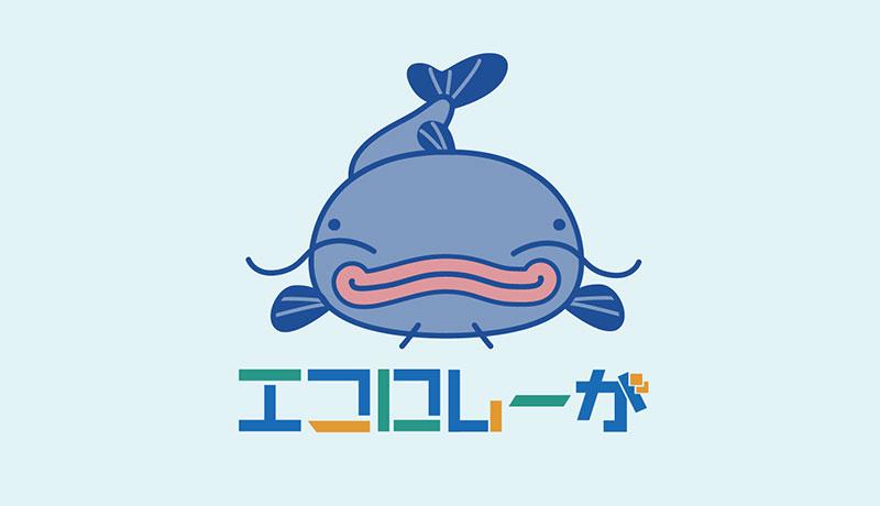 滋賀県環境学習総合サイト エコロしーが